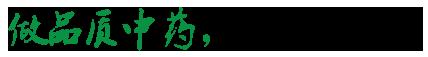 欧宝体育app官网欧宝体育nba在线直播药业有限公司